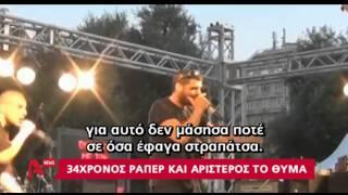 ΠΑΥΛΟΣ ΦΥΣΣΑΣ  KILLAH P AYTHORMHTOS