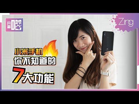 【开箱喵】小米手机的7大隐藏功能!用MIUI的你懂了吗?