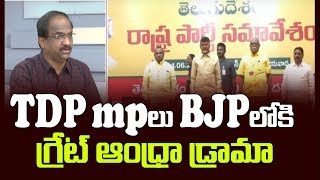 Prof. Nageshwar Rao on TDP leaders looking to join BJP- In..
