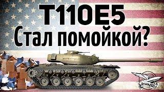 T110E5 - Стал помойкой?