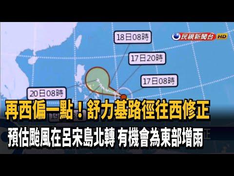 颱風眼明顯! 「舒力基」轉強颱 路徑再往西修正-民視新聞