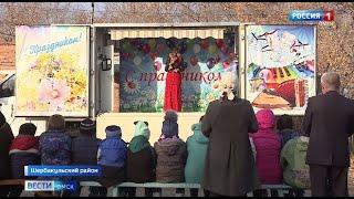 Сразу в четырёх районах Омской области появились мобильные Дома культуры