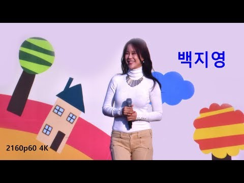 백지영 (Baek Ji Young) - 2018 동작가족 한마음축제 (2018년 10월20일) (2160p60 4K)