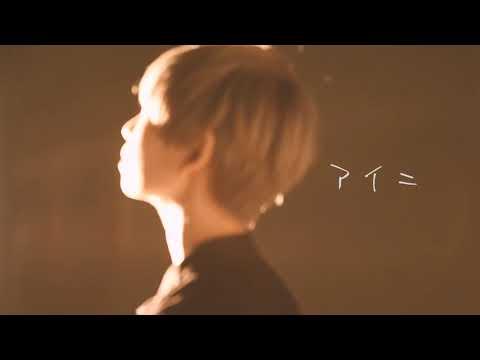 Ayaka Tachibana -アイニ(MV)