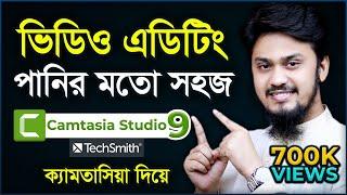 Camtasia Studio 9 Video Editing Full Bangla Tutorial 2021 | Tech Unlimited