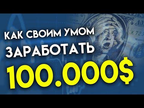 Как получить 100.000$ на фондовом рынке? | Трейдер Ян Сикорский