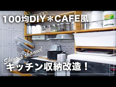 【キッチン収納】100均DIYでカフェ風お洒落キッチンを目指す!
