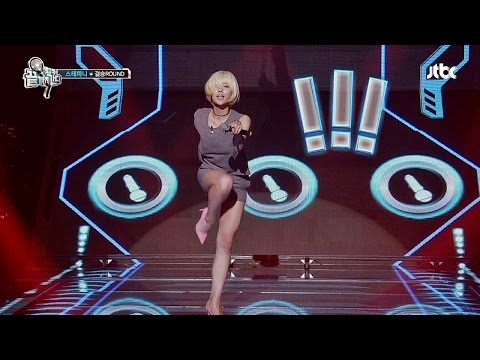 천상지희 스테파니 도발적 섹시 댄스 '시선 강탈' 끝까지 간다 40회