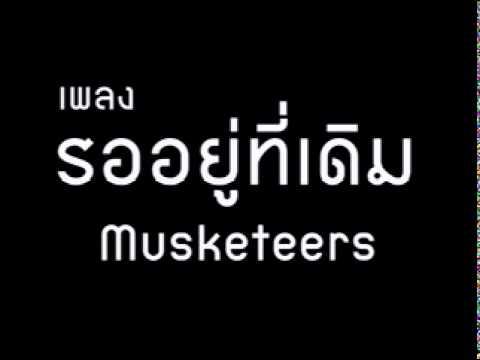 รออยู่ที่เดิม - Musketeers