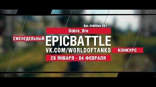 EpicBattle : Dobro_Bro / Bat.-Châtillon 25 t (конкурс: 29.01.18-04.02.18)