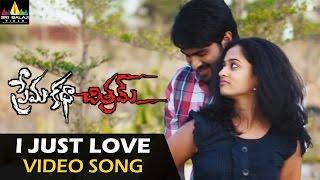 Prema Katha Chitram Video Songs   I Just Love Video Song   Sudheer Babu, Nandita   Sri Balaji Video