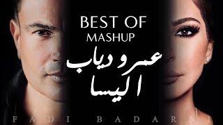 عمرو دياب واليسا - أجمل ما غنوا - AmrDiab  Elissa39s Best of ...