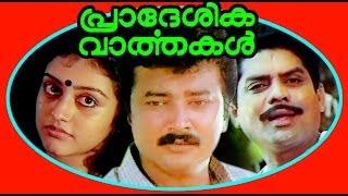 Pradeshika Varthakal | Malayalam Full Movie | Jayaram & Parvathi