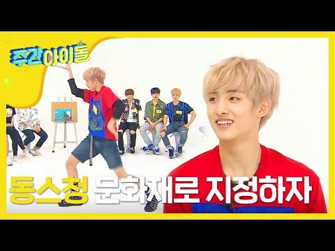 (Weekly Idol EP.265) Winwin's Traditional Chinese dance