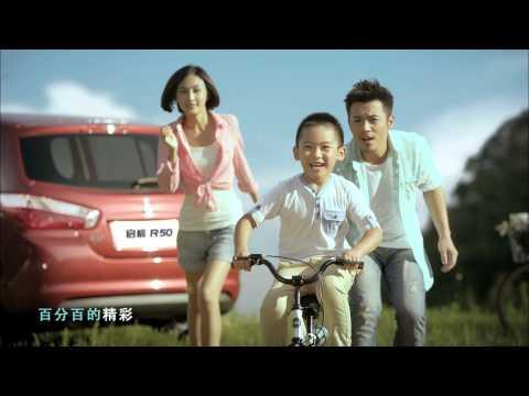 范逸臣-是時候 啟程 HD完整版 (启辰R50 汽車廣告活力大使)