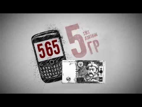 Підтримай Армію України. Номер 565 з мобільного