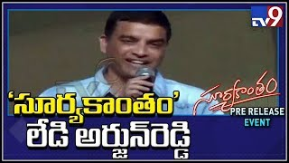 Dil Raju speech at Suryakantham Pre Release Event..
