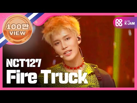 (ShowChampion EP.194) NCT127 - Fire Truck