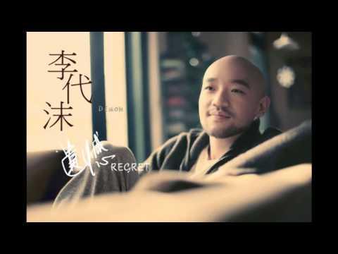 李代沫 - 《遺憾》|歌詞字幕
