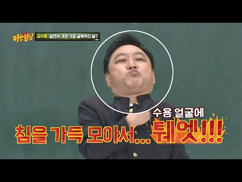 ♨김수용(Kim Soo Yong)의 장난에 분노한 침팬지의 복수♨ 침을 가득 모아서 퉤-엣(!) 아는 형님(Knowing bros) 170회