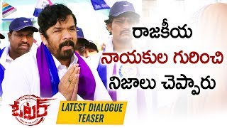 Voter Movie Latest Dialogue Teaser- Posani, Manchu Vishnu..