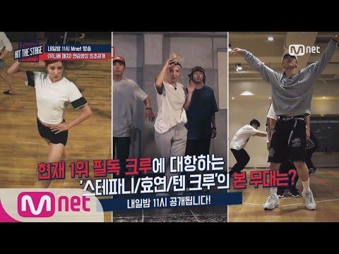 Hit The Stage [단독]스테파니/효연/텐, 연습실 영상 최초공개! (내일밤 11시) 160831 EP.6