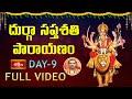దుర్గా సప్తశతి పారాయణం - Day 9 | Durga Saptashati Parayanam by Sri Vaddiparti Padmakar | Bhakthi TV