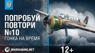 Попробуй повтори #10. World of Warplanes.
