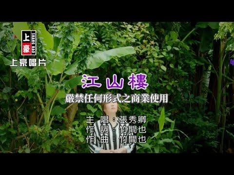 張秀卿-江山樓【KTV導唱字幕】1080p HD