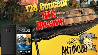 Превью: T28 Concept [HTC Дизайн] World of Tanks (wot)