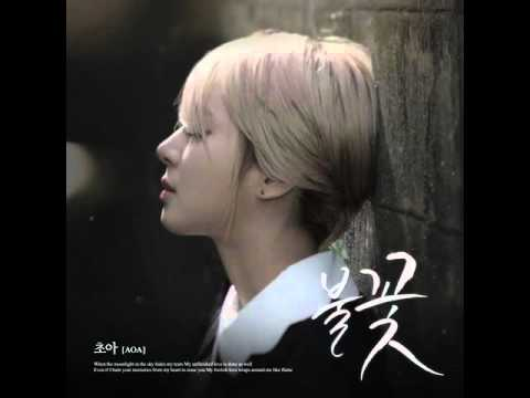 [Audio] ChoA(초아) (AOA) - Flame(불꽃)