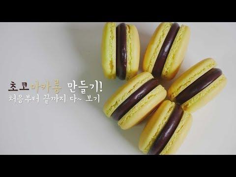 🙈 마카롱 만드는 과정 처음부터 끝까지 다~ 보기 : 초코마카롱   한세