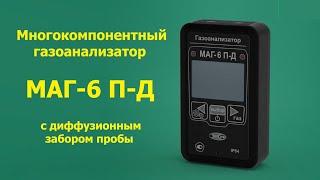 Обзор многокомпонентного газоанализатора МАГ-6 П-Д