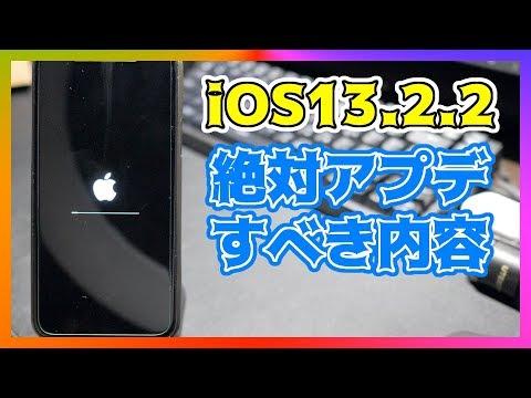 【iOS13.2.2】絶対にアップデートすべき2つのアプデ内容!【iPhone11】