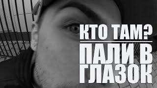 Кто ТАМ? - Пали в глазок (OneStarR prod.) [Official video]