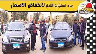 اسعار جديدة علي سوق السيارات تبشر بنجاح حملة خليها تص ...