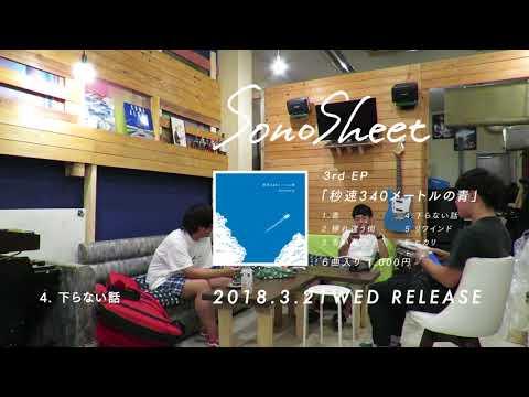 SonoSheet - 3rd EP「秒速340メートルの青」Trailer(short ver.)