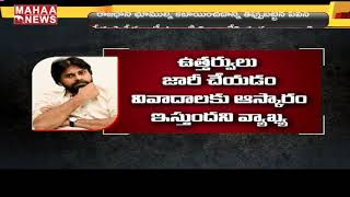 Pawan Kalyan reaction on CM Jagan decision against Amarava..
