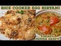 Rice Cooker Egg Biryani with Tomato  Gravy -  Egg Biryani in Rice Cooker - Easy Egg Biryani Recipe