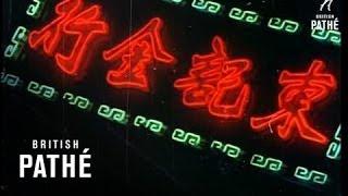 Neons In Hong Kong (1970)
