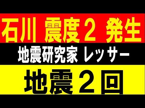 地震が2回だけ!〇〇エリア注意!地震研究家 レッサー