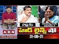 Headlines Show | Today News Paper Main Headlines | Morning News Highlights | 31-08-2021 | ABN Telugu