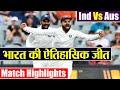India Vs Australia 1st Test: Virat Kohli led team India to a historic win