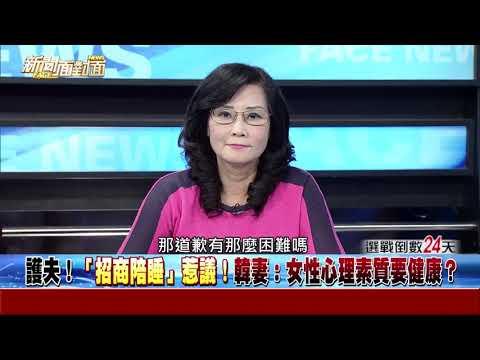 精彩片段》陪睡風暴!瑜:招商有什麼錯?邁:道歉有那麼難嗎? 【新聞面對面】