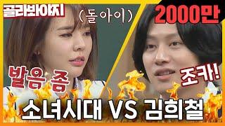 [골라봐야지][ENG] ♨막상막하♨돌+아이 김희철(KIM HEE CHUL)에 대응하는 소녀시대↗(Girls' Generation)  #아는형님 #JTBC봐야지