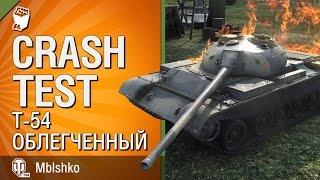 Т-54 облегчённый - Crash Test №6 - от Mblshko