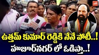 Shankaramma Speak with Media over Huzurnagar Politics | Uttam Kumar Reddy | TRS vs Congress | YOYOTV