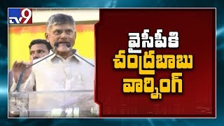 Chandrababu strong warning to YSRCP Govt..