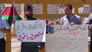 نقابة الصحفيين واهاليهم يتضامنون مع الصحفيين الاسرى امام سجن عوفر ...