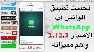 تحديث تطبيق الواتس اب WhatsApp الاصدار 2 12 3 واهم مميزاته     -